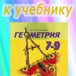 ГДЗ к учебнику геометрии для 7 класса Погорелова А.В. ОНЛАЙН