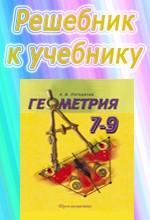 Vse - domashnie - zadaniya - 7 - klass_geom_Pogorelov