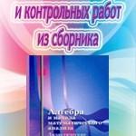 Решебник к дидактическим материалам по алгебре для 11 класса Шабунина М.И.  ОНЛАЙН