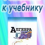 ГДЗ к учебнику алгебры для 8 класса Макарычева Ю.Н. ОНЛАЙН