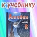 ГДЗ к учебнику алгебры для 8 класса Мордковича А.Г. ОНЛАЙН