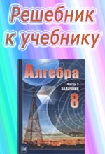 Mordkovich_Algebra_8_2