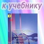 ГДЗ к учебнику алгебры для 11 класса Алимова Ш.А. ОНЛАЙН