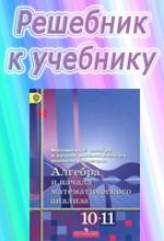 Решебник К Учебнику По Алгебре И Началам Анализа 10 Класс