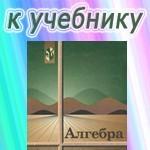 ГДЗ к учебнику алгебры для 10 класса Колмогорова А.Н. ОНЛАЙН