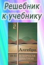 Vse - domashnie - zadania - 10 - klass_alg_Kolmogorov