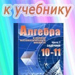 ГДЗ к учебнику алгебры для 10 класса Мордковича А.Г. ОНЛАЙН