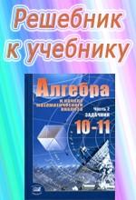 Vse - domashnie - zadania - 10 - klass_alg_Mordkovich