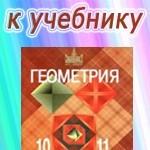 ГДЗ к учебнику геометрии для 11 класса Атанасяна Л.С. ОНЛАЙН