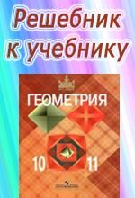 Vse - domashnie - zadania - 10 - klass_geom_Atanasyan