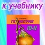 ГДЗ к учебнику геометрии для 11 класса Погорелова А.В. ОНЛАЙН