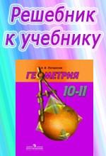 Vse - domashnie - zadania - 10 - klass_geom_Pogorelov