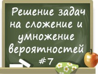 resh_zad_slogen_umnog_ver_7
