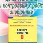 Відповіді до посібника «Гальперіна А. Р. Алгебра. Геометрія 9 клас: Тестовий контроль знань»