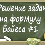 Решение задач на формулу Байеса. Часть 1