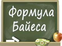 formula_baesa