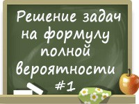 resh_zad_formula_poln_ver_1