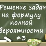 Решение задач на формулу полной вероятности. Часть 3