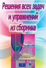 Tkacheva_algebra_didakt_8