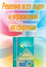Tkacheva_algebra_didakt_9