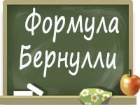 formula_bernulli