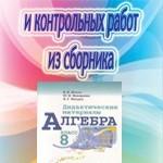ГДЗ к дидактическим материалам по алгебре для 8 класса Ю.Н. Макарычева ОНЛАЙН