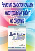 gdz_makarychev_didakt_algebra_8