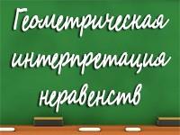 geom_interpritaciya