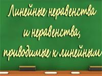 lin_nerav