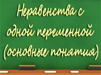 nerav_odnoi_perem