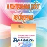 ГДЗ к дидактическим материалам по алгебре для 7 класса Л.И. Звавича ОНЛАЙН
