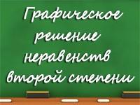 graf_resh_nerav