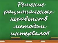 metod_interv
