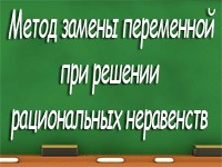 metod_zameny