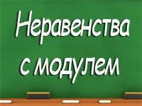 nerav_s_modulem