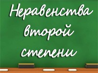 nerav_vtoroy_stepeni