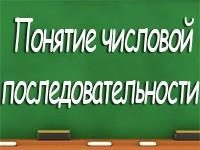 ponyatie_chisl_posled