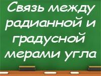 Svjaz_mezhdu_radiannoj