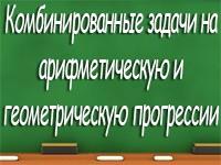 kombinir_zadachi