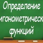 Определение тригонометрических функций