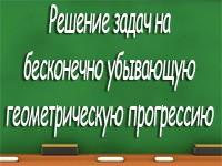 resh_zad_besk_ubyv_geom_progr