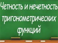 Четность и нечетность тригонометрических функций