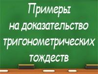 Примеры на доказательство тригонометрических тождеств