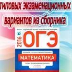 Подробные решения типовых экзаменационных вариантов ОГЭ-2016 из сборника Ященко И.В.