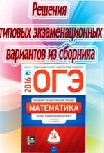 Ященко_ ОГЭ_36_ 2016