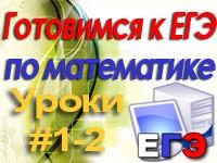 ege_1