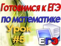 ege_5