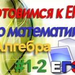 Подготовка к ЕГЭ по математике (видео). Уроки 1-2. Натуральные числа. Числовые выражения. Признаки делимости
