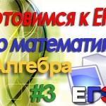 Подготовка к ЕГЭ по математике (видео). Урок 3. Обыкновенные дроби. Действия с обыкновенными дробями