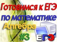 ege_alg_3
